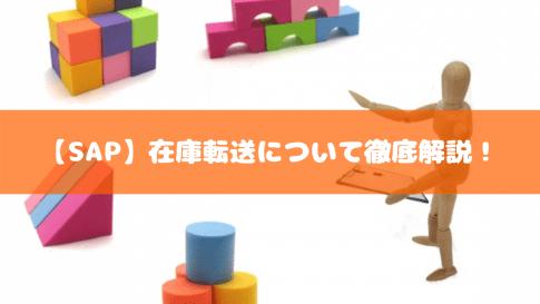 【SAP】在庫転送について徹底解説!