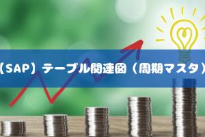 【SAP】テーブル関連図(周期マスタ)