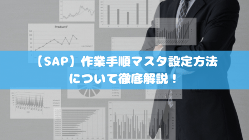【SAP】作業手順マスタ設定方法について徹底解説!
