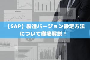 【SAP】製造バージョン設定方法について徹底解説!
