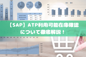 【SAP】ATP利用可能在庫確認について徹底解説!