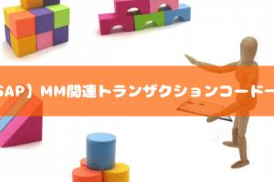 【SAP】MM関連トランザクションコード一覧