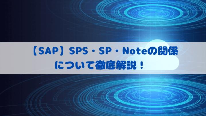 【SAP】SPS・SP・Noteの関係について徹底解説!