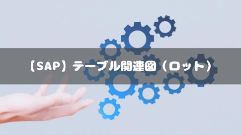 【SAP】テーブル関連図(ロット)