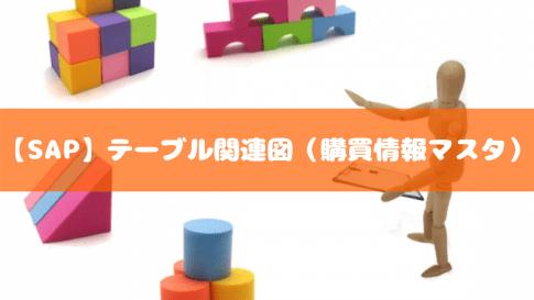 【SAP】テーブル関連図(購買情報マスタ)