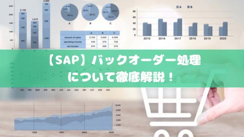 【SAP】バックオーダー処理について徹底解説!
