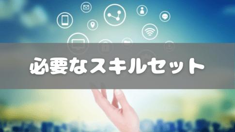 【SAPコンサル】求められるスキルセットについて徹底解説!