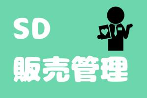 【SAP SD】ノウハウ大全集!