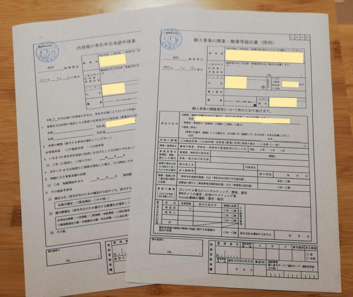 個人事業主開業届・青色申告承認申請書_控え