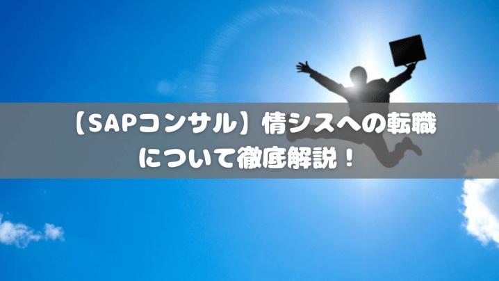 【SAPコンサル】情シスへの転職について徹底解説!