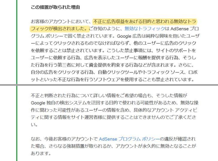 Googleアドセンス_通知2
