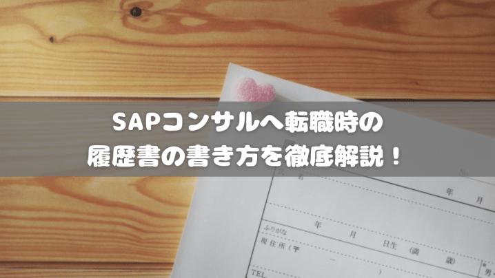 SAPコンサルへ転職時の履歴書の書き方を徹底解説!