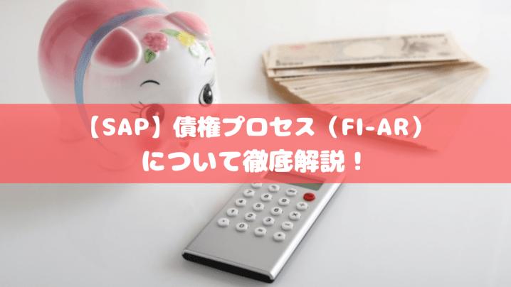 【SAP】債権プロセス(FI-AR)について徹底解説!