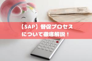 【SAP】督促プロセスについて徹底解説!