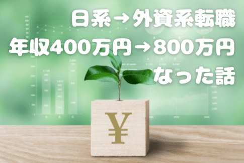 日系企業から外資系企業に転職し、年収400万円から800万円になった話