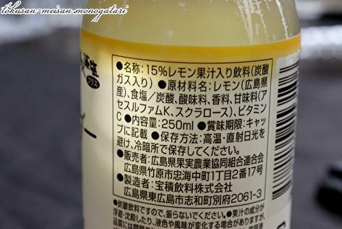 広島レモンサイダー