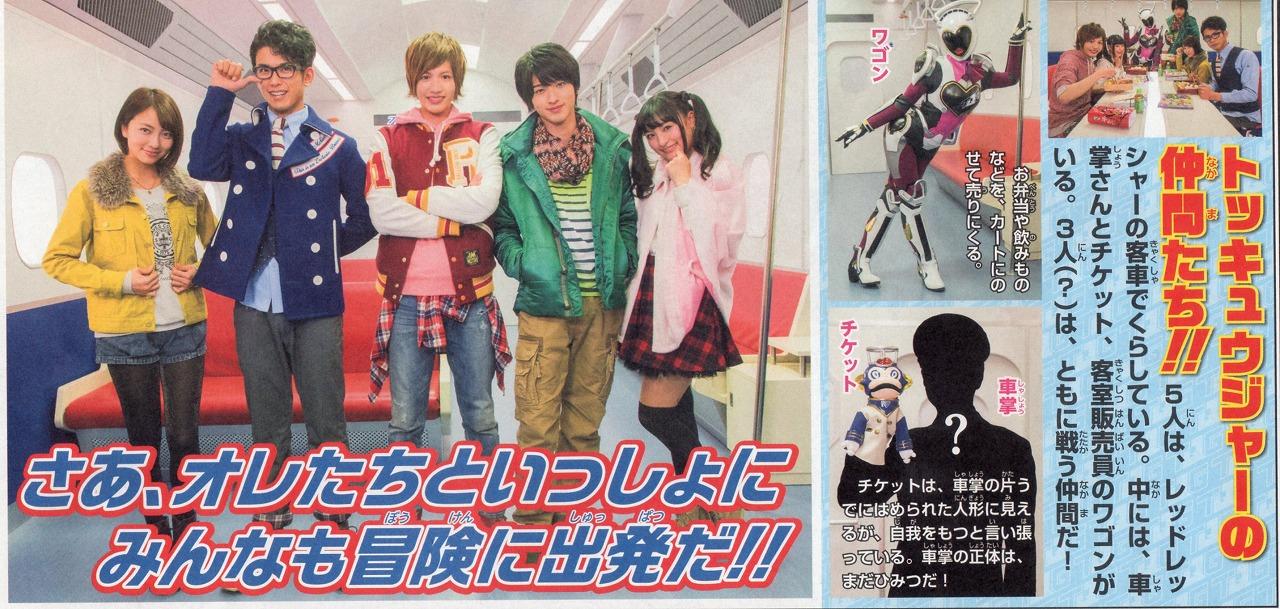 Ressha Sentai ToQger Details