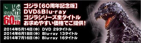 Godzilla dvd blu-ray