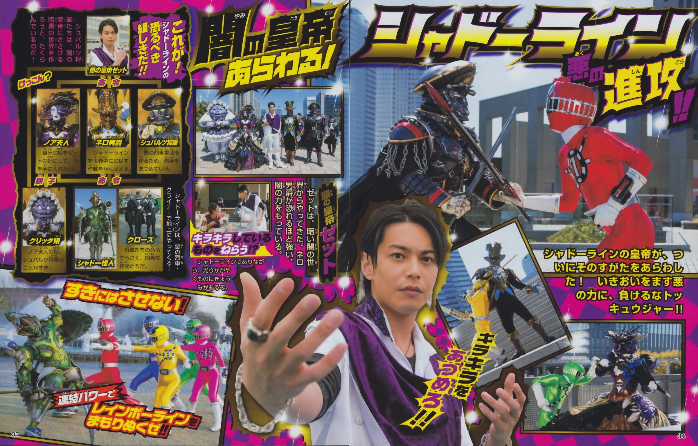 New ToQger Info: The Emperor of Darkness appears