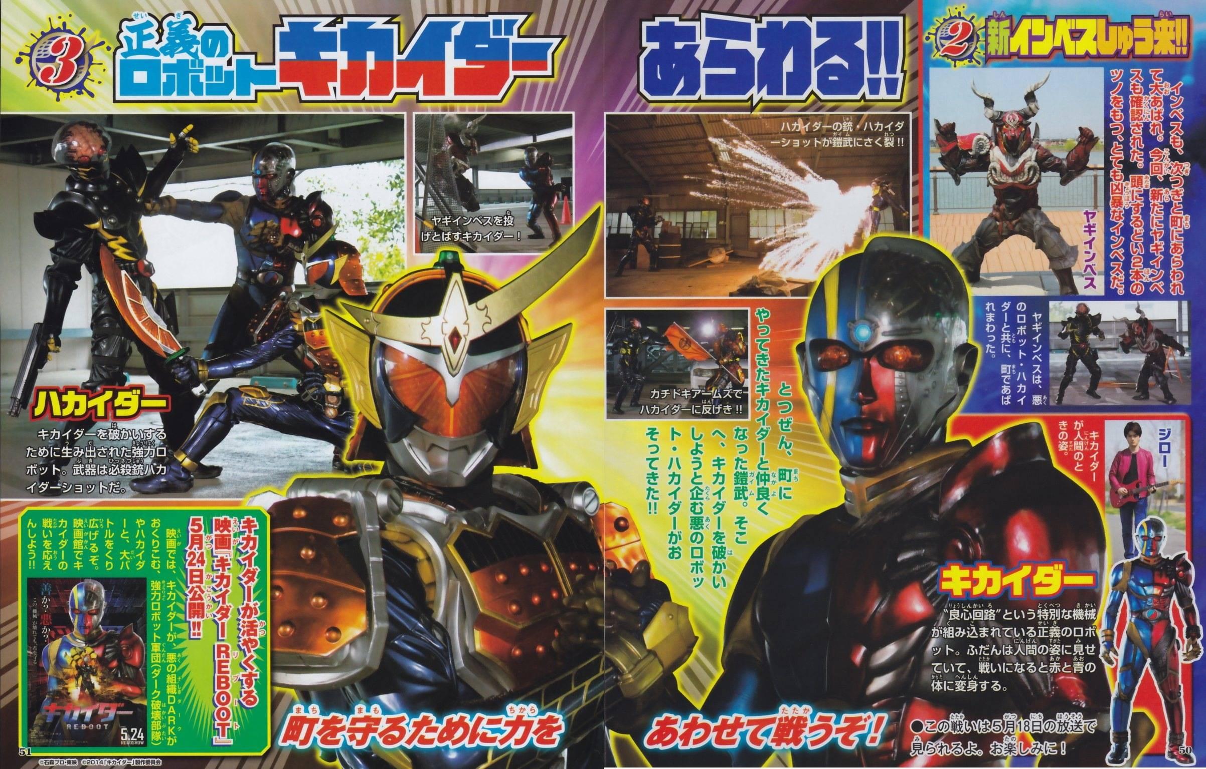 Kamen Rider Gaim and Kikaider Crossover Special Announced