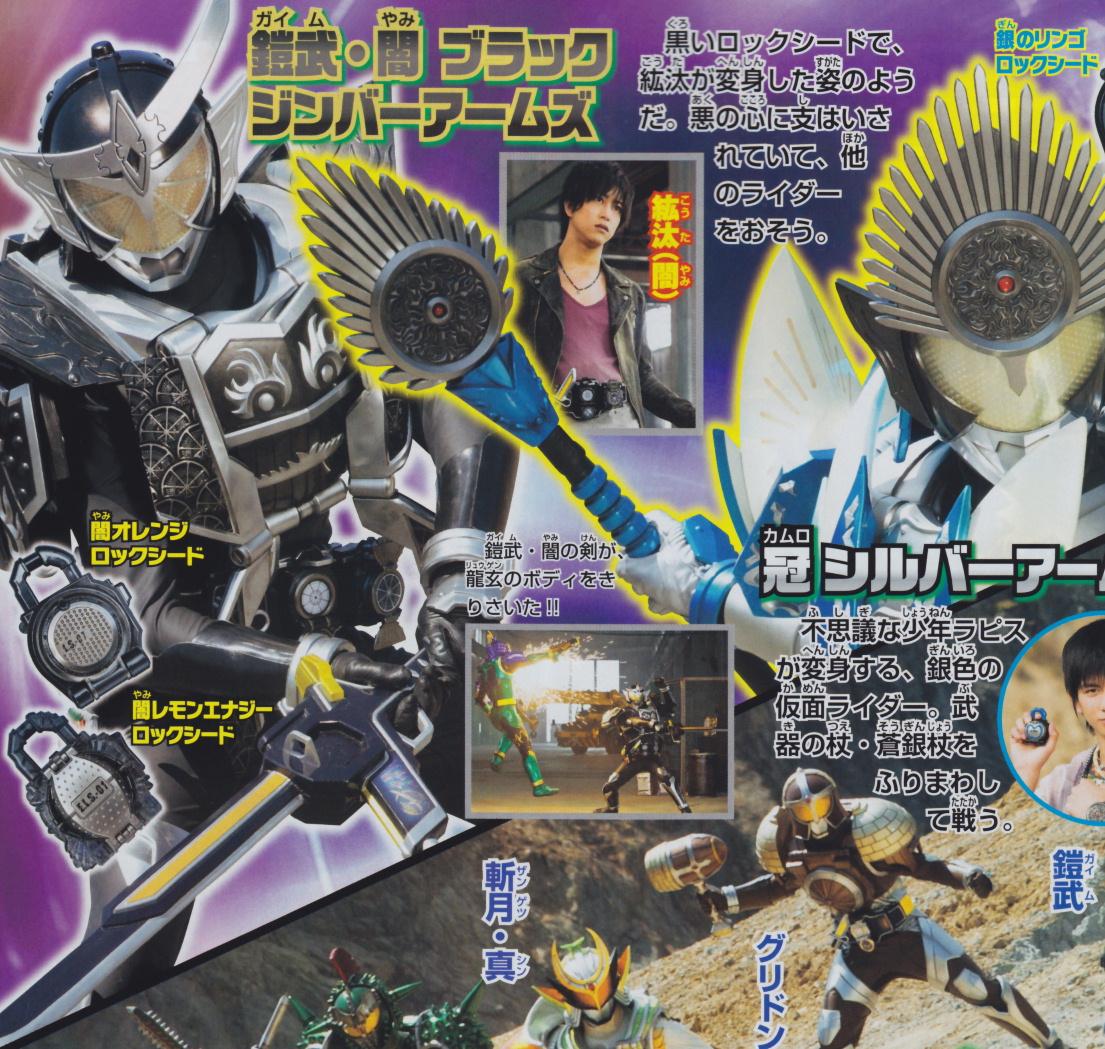 Kōta Becomes Kamen Rider Gaim Yami Black Jinba Arms in Movie