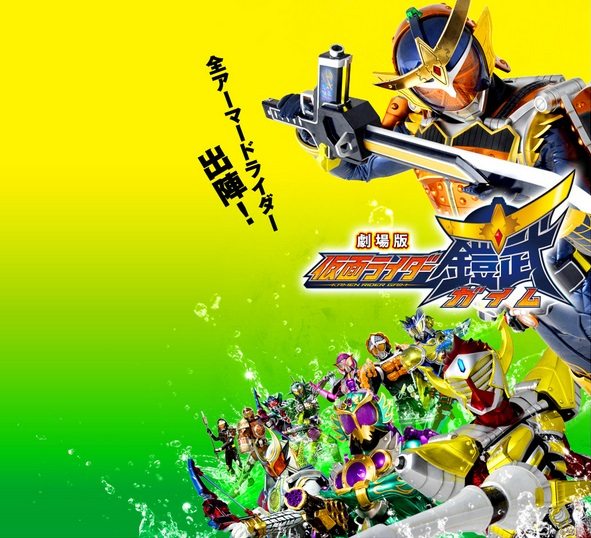 Kamen Rider Gaim Summer Movie Writer and Director Announced