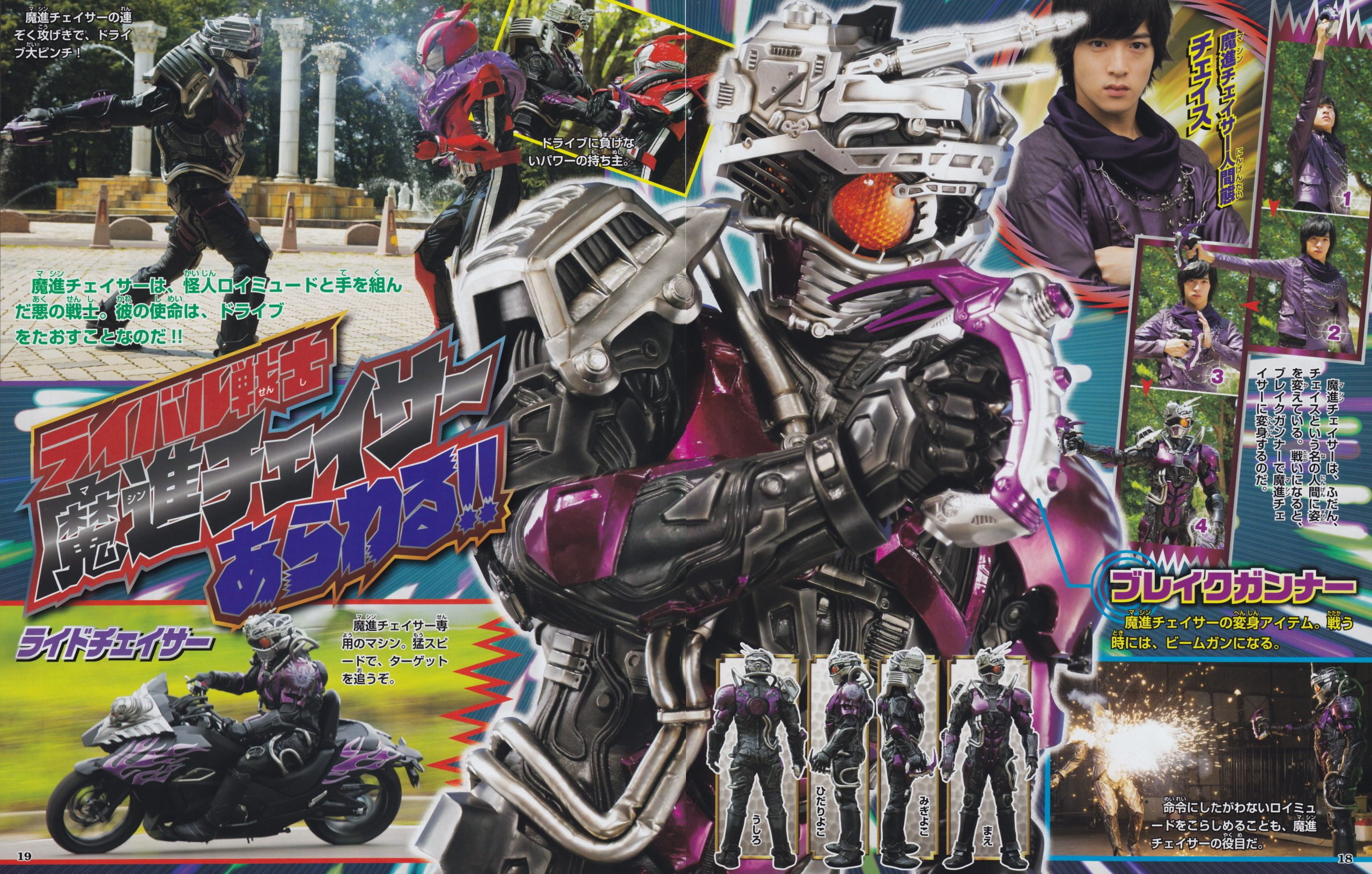 New Kamen Rider Drive Abilities and Rival Revealed