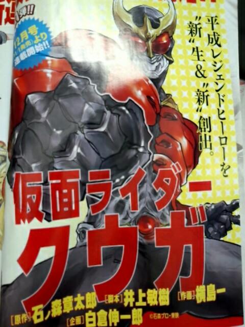 Kamen Rider Kuuga Manga Announced