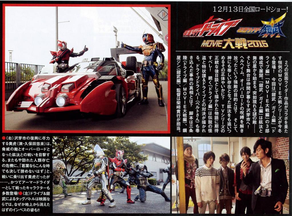 Kamen Rider Drive x Gaim: Full Throttle Synopsis Revealed