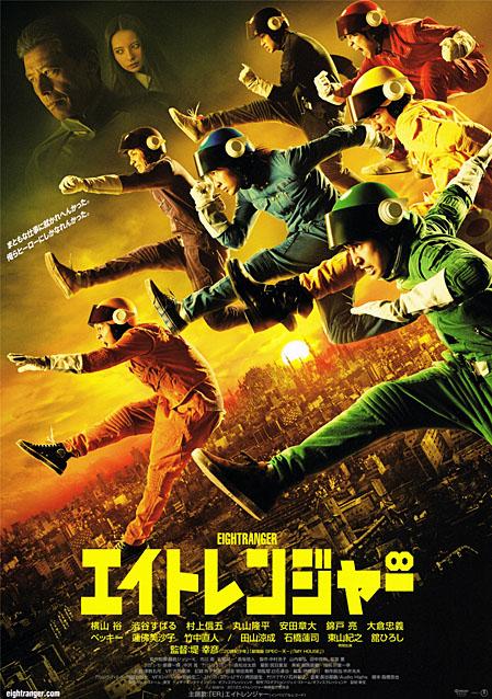 TokuNet Film Club: Eight Ranger