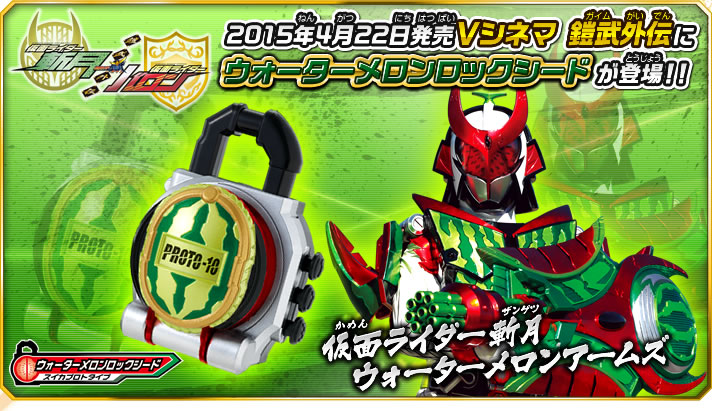 DX Watermelon Lockseed PV and New Gaim Gaiden Trailer Released