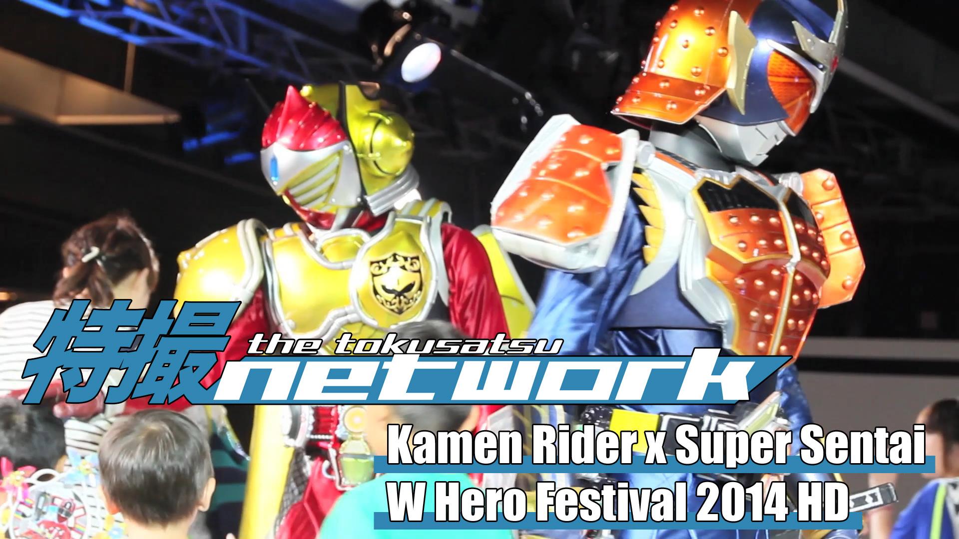 VIDEO: Kamen Rider x Super Sentai W Hero Festival 2014