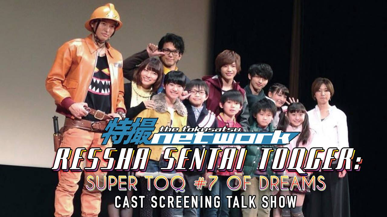 VIDEO: Ressha Sentai ToQger V-Cinema Cast Screening Talk Show