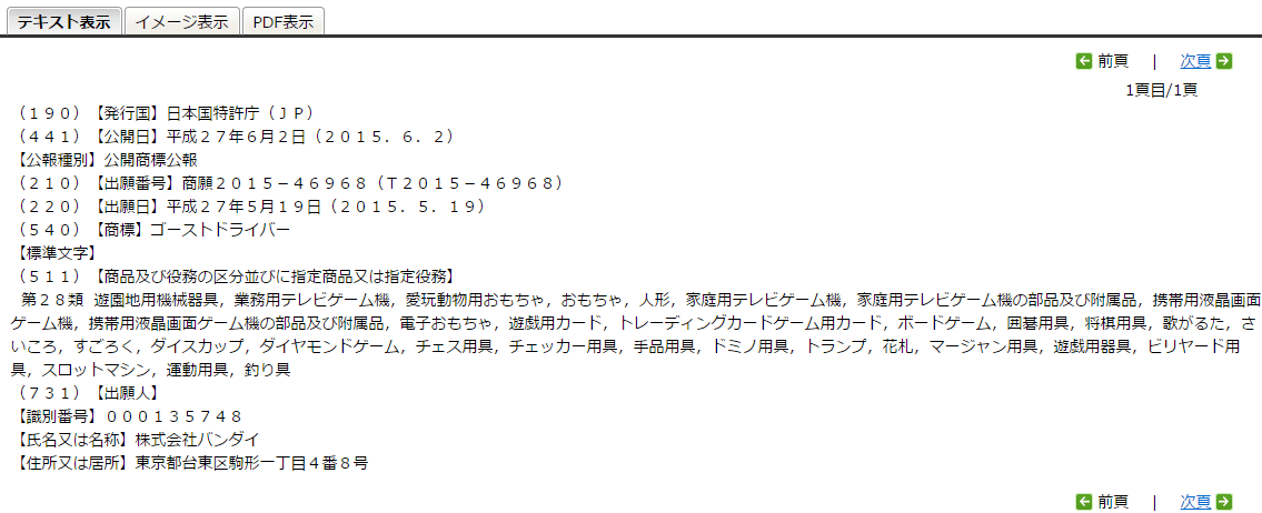 Kamen Rider Ghost Driver and Weapons Trademarked