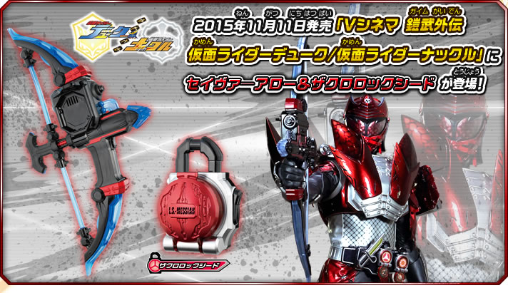 Premium Bandai Reveals DX Savior Arrow & Zakuro Lockseed