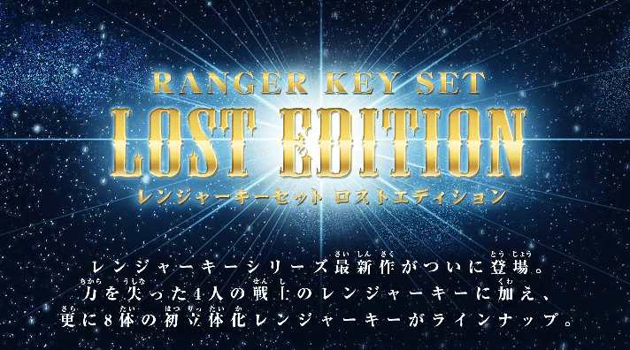 Premium Bandai Announces Ranger Key Set Lost Edition