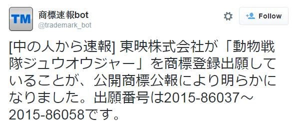 40th Super Sentai Series Title Revealed