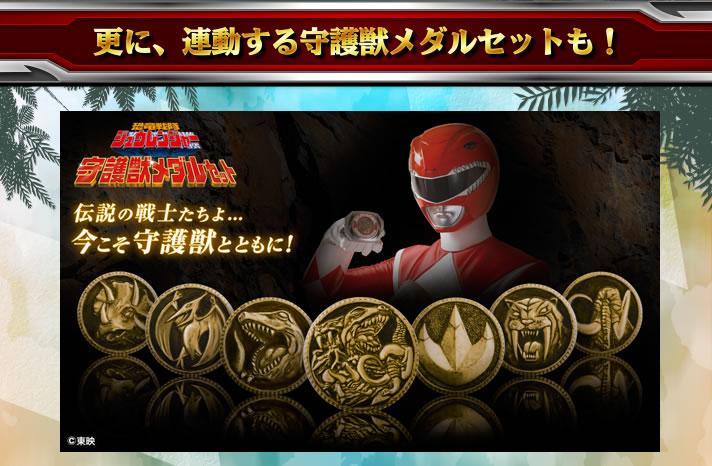 Premium Bandai Zyuranger Guardian Beast Medal Set Announced