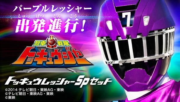 Premium Bandai Unveils ToQ Ressha SP Set