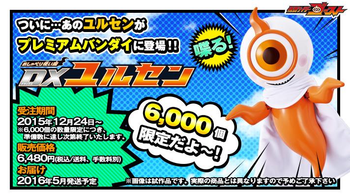 Bandai Announces 'Kamen Rider Ghost' DX Yurusen Toy