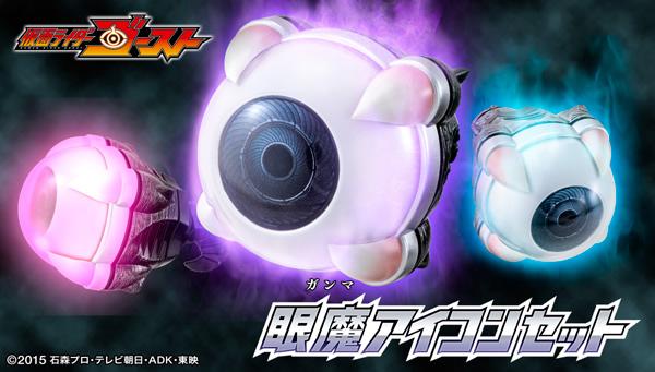 Premium Bandai Ganma Eyecon Set Details Revealed