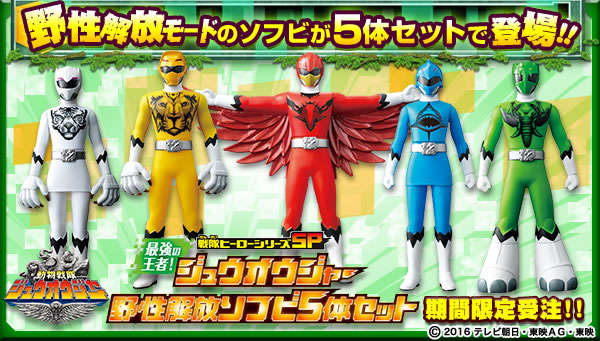 Sentai Hero Series Zyuohger Instincts Awakening Set Announced