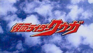 Kamen_Rider_Kuuga_title_card