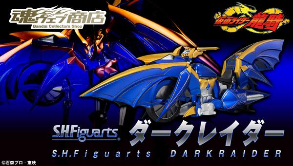 S.H.Figuarts Darkraider Announced