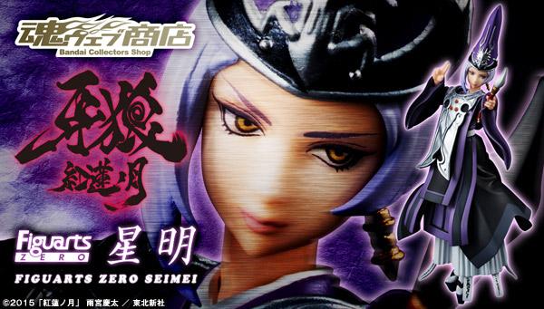 Figuarts ZERO Seimei from Garo: The Crimson Moon Announced