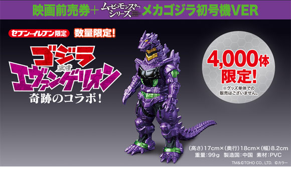 Shin Godzilla x 7-Eleven Godzilla vs. Evangelion Shogoki Mecha Godzilla Announced