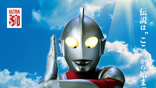 "Tsuburaya Holding Special ""Ultraman Day"" Anniversary Event"
