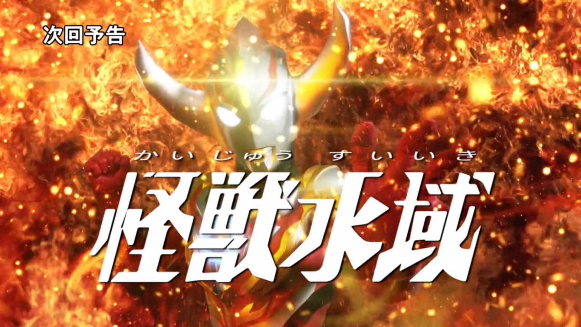 Next Time On Ultraman Orb: Episode 3
