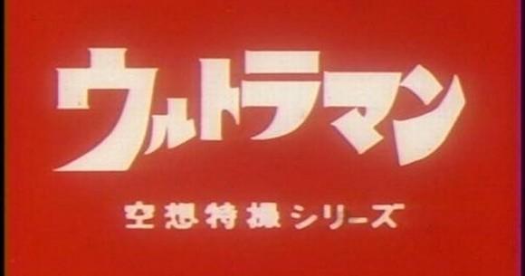 Happy Birthday Ultraman