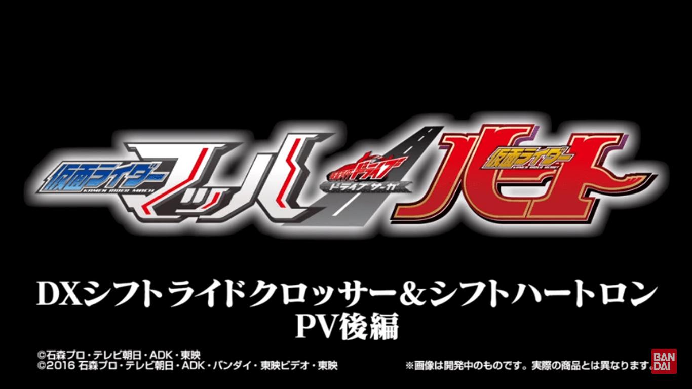 Drive Saga: Kamen Rider Mach PV Released